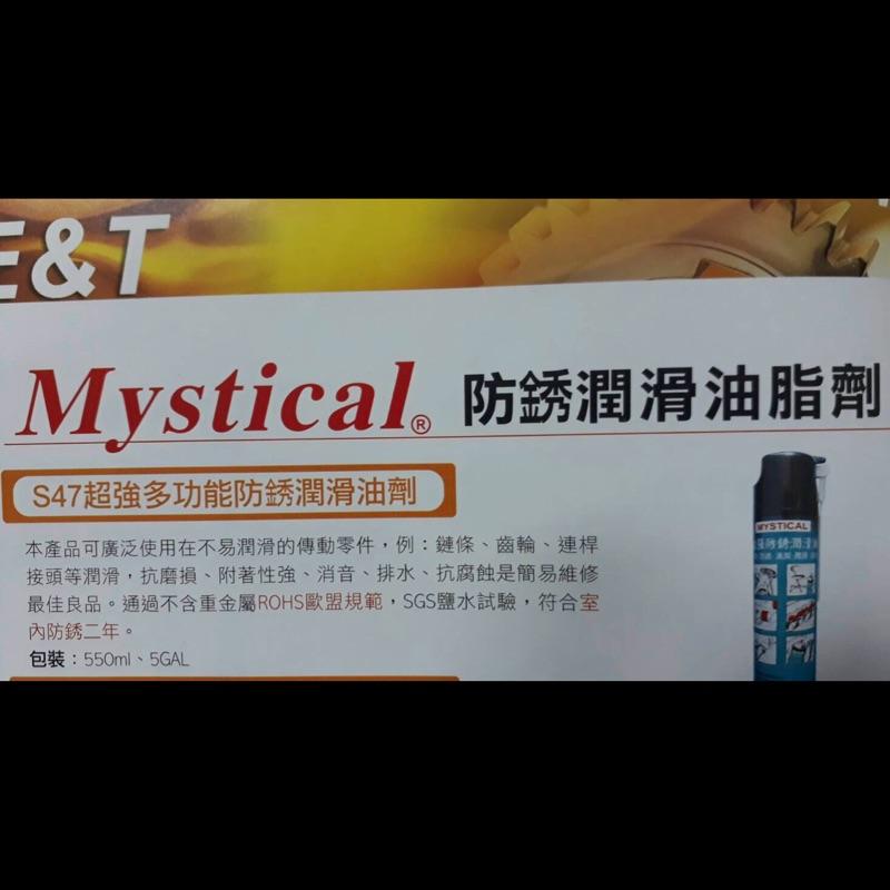【Mystical 潤滑油脂 美國】Mystical S-47、防銹潤滑油脂劑、550ml/罐裝、24罐/箱【滿箱】