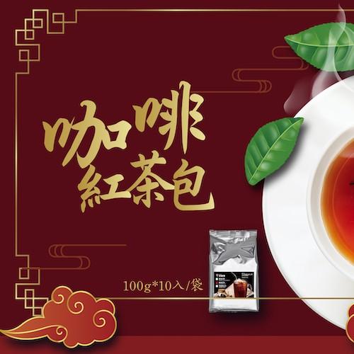 【奇麗灣】阿薩姆咖啡紅茶包(100g*10入)-奇麗灣珍奶文化館