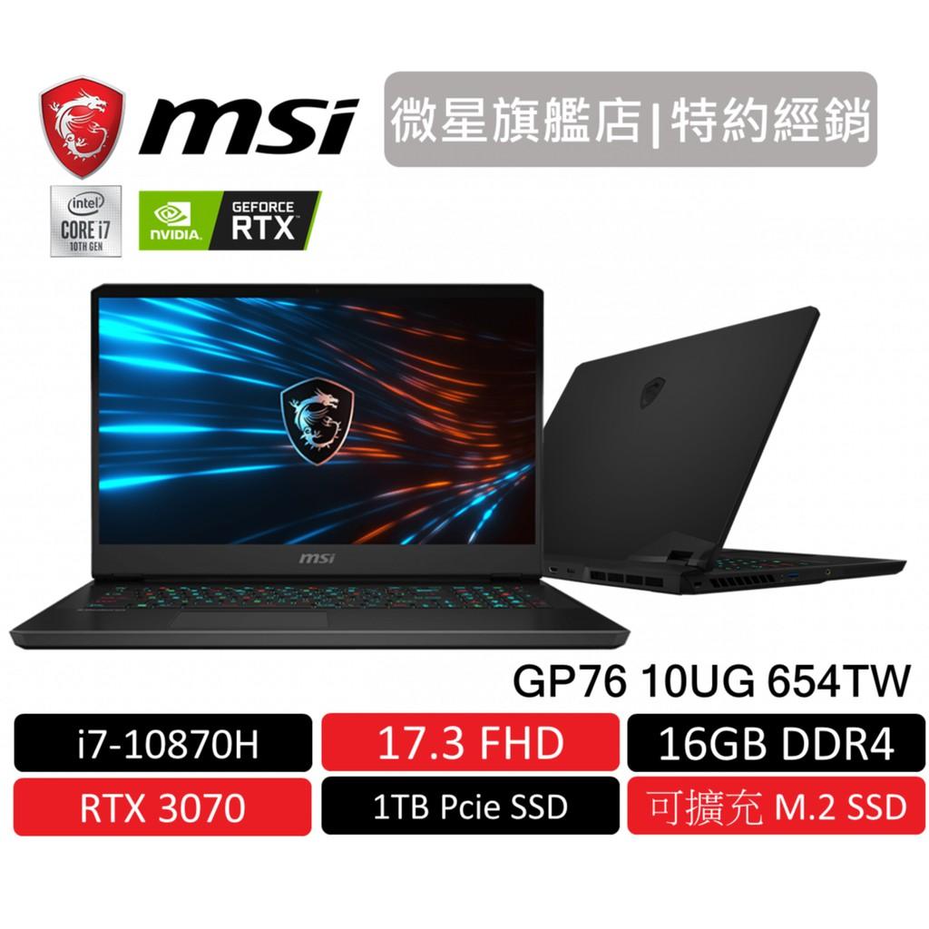 MSI 微星 GP76 10UG 654TW 17吋 電競筆電 十代i7/16G/1T SSD/RTX3070