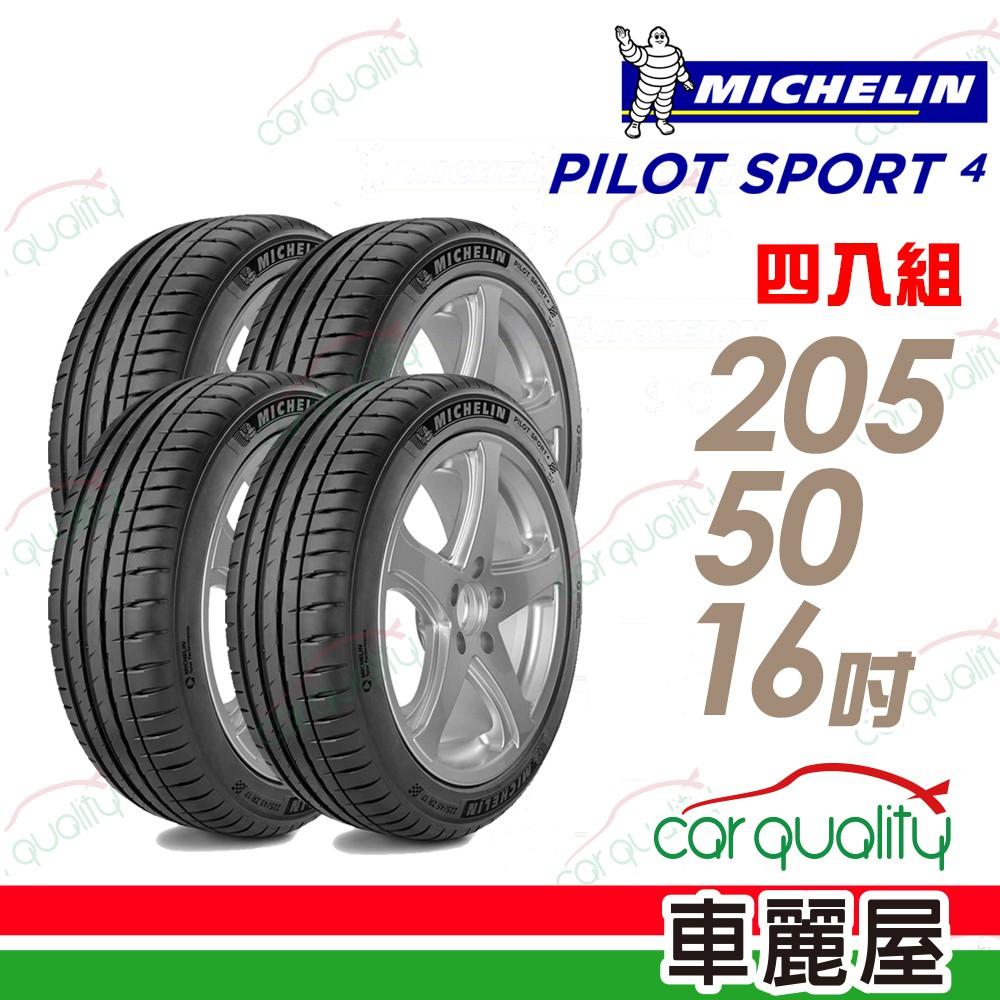 米其林 PILOT SPORT 4 PS4 運動性能輪胎_四入組_205/50/16 廠商直送