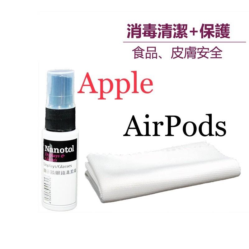 Nanotol AirPods /眼鏡/顯示器/奈米清潔抗菌液