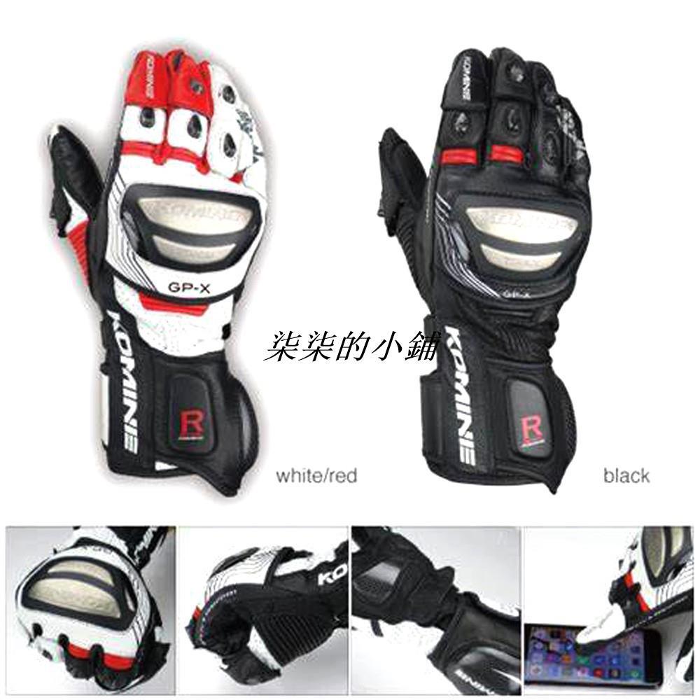 柒柒的小鋪 日本komine GK-212 鈦合金競賽型皮長手套 可觸控 防風 防滑 防摔手套