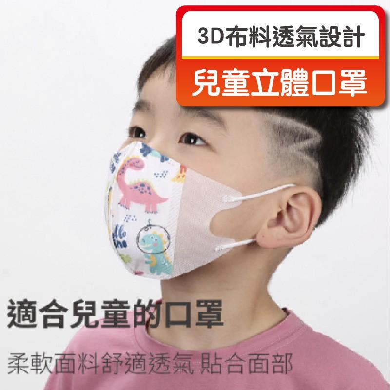 MQ安心購物 單片包裝 兒童口罩 兒童3D 幼幼口罩 防塵口罩 高品質進口口罩  立體口罩 3D防塵口罩 小童口罩