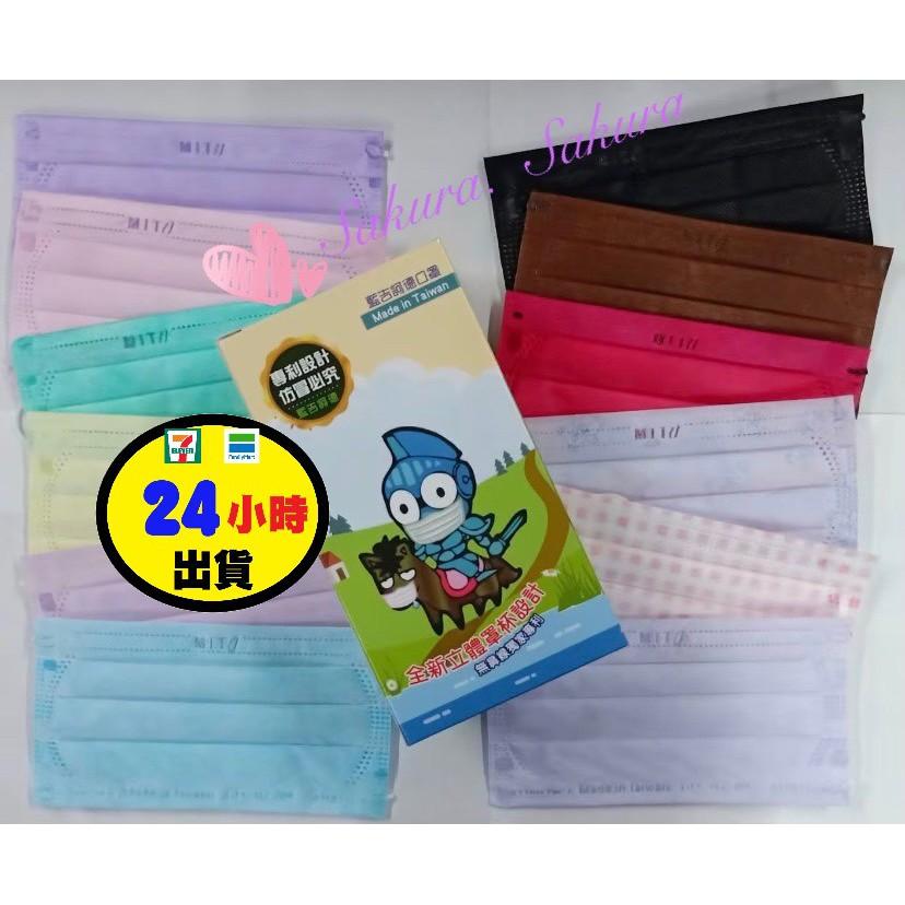 【94便宜 】藍吉訶德 彩色無壓條立體罩杯口罩