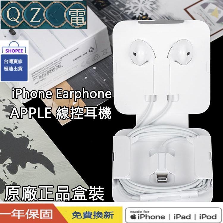 【爆款】【新北當天寄出】Apple原廠 iphone 12 有線耳機線控耳機 蘋果耳機 lightning/3.5mm接