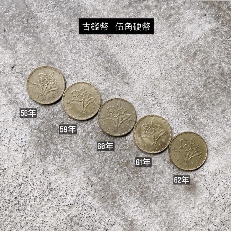 古錢幣收藏/民國56、59、60、61、62年出廠/伍角硬幣