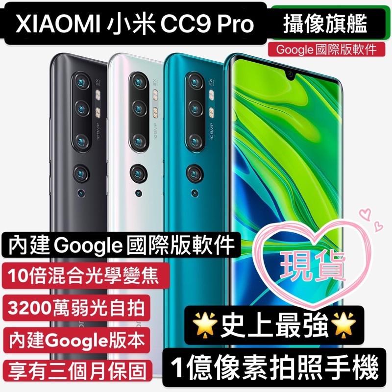 仔仔通訊 小米CC9 Pro 升級Google軟件 1億像素拍照手機 史上最強  全新福利品NOTE10