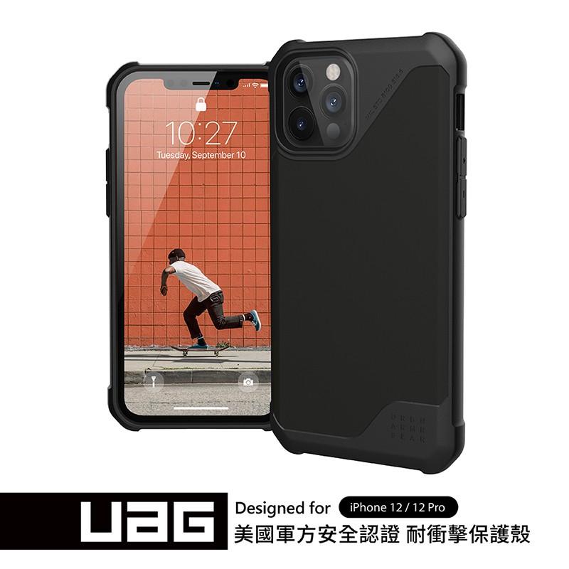UAG iPhone 12/12 Pro 耐衝擊保護殼-極簡黑(下單點選加購0元保貼)