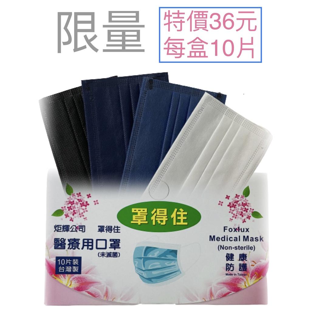 炬輝公司罩得住醫療用口罩(台灣製)雙鋼印 成人平面口罩 中秋節 禮盒 特價中  黑 藍 白 Made in Taiwan