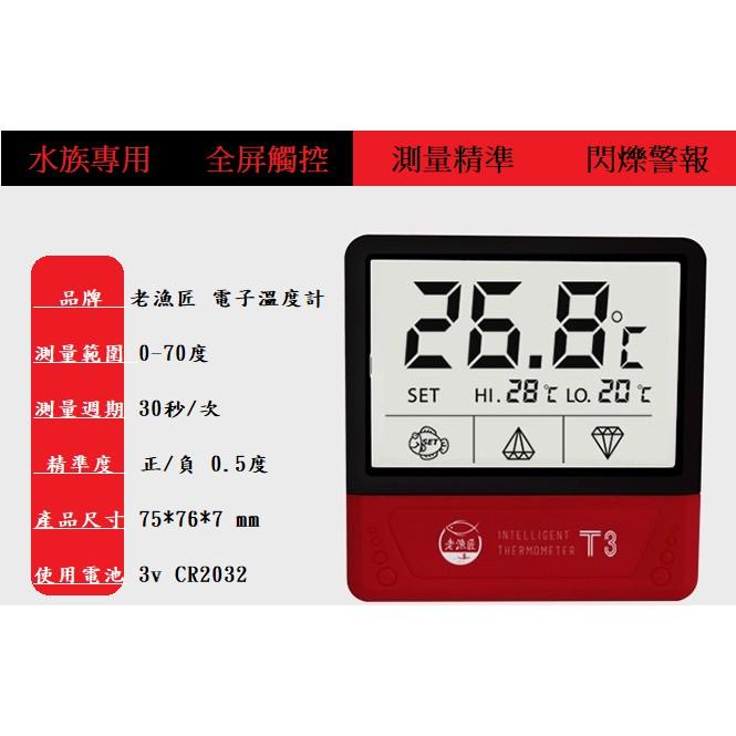 台灣出貨 老漁匠 上千好評 外貼式 電子溫度計 水族專用 高精準度 高低溫閃爍提式