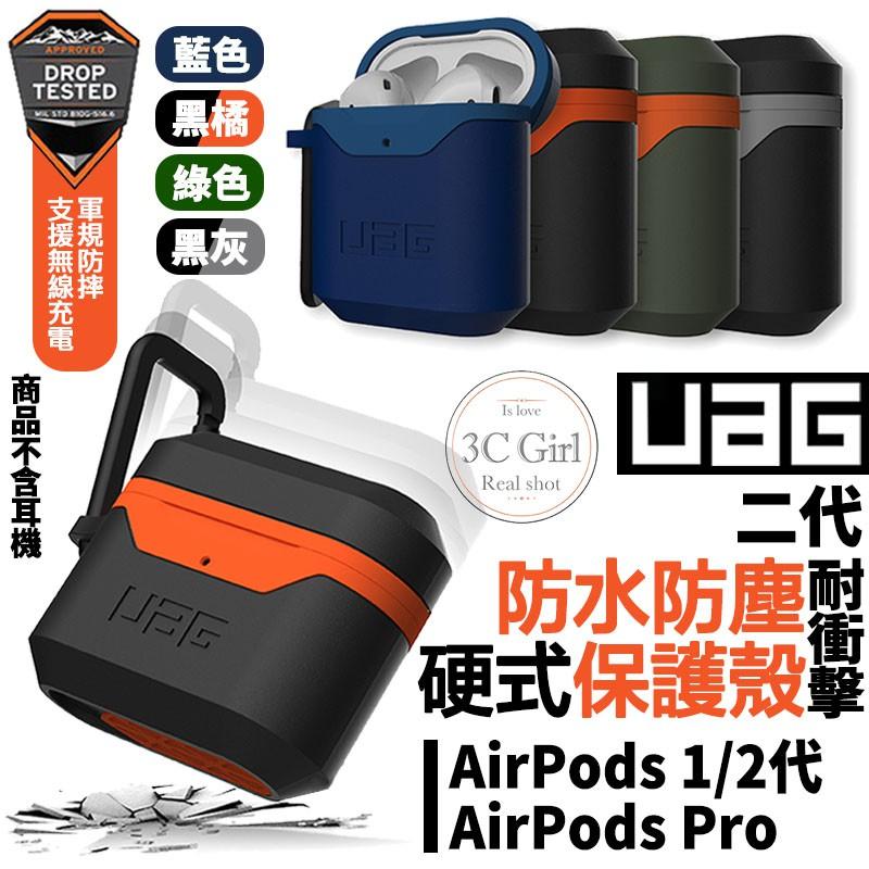 UAG 二代 防摔殼 硬殼 耳機殼 保護殼 耐衝擊 防潑水 防塵 適用於AirPods pro 1 2 代