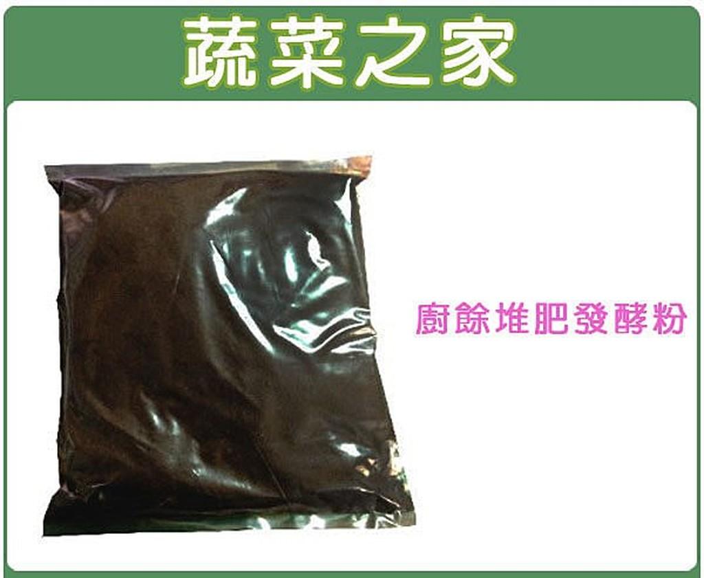 【蔬菜之家002-A16】廚餘堆肥發酵粉1kg裝(堆肥及種菜專用)