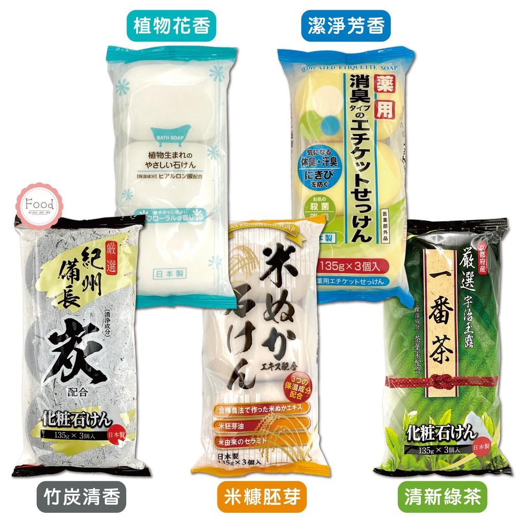 日本MAX 3塊入 沐浴香皂 洗顏皂 405g 備長炭 竹炭清香/清新綠茶/潔淨芳香/米糠胚芽/植物花香  肥皂