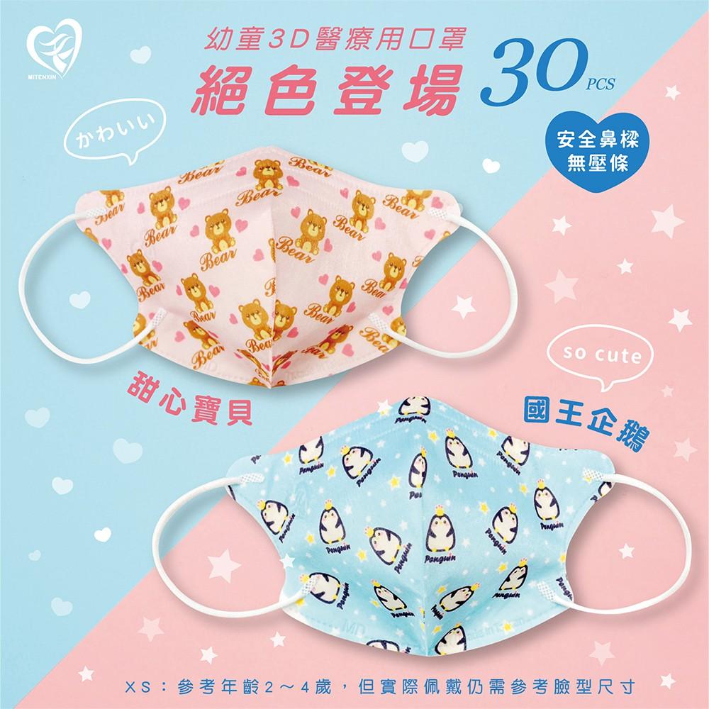 口罩 醫療口罩 醫用口罩 幼童立體口罩 幼童口罩 幼童細繩 天心 盛籐 幼幼口罩 國王企鵝 甜心寶貝