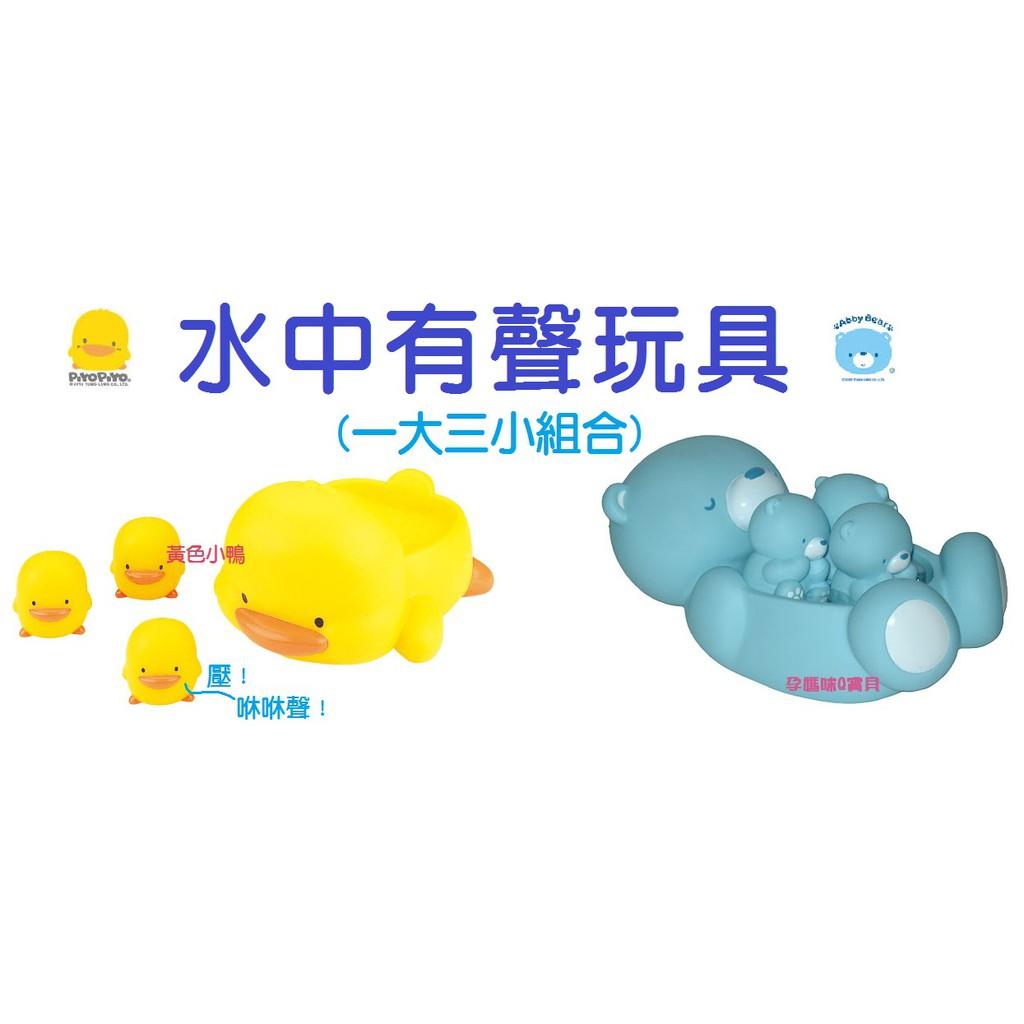 【孕媽咪Q寶貝】全新正品黃色小鴨、艾比熊家族水中有聲玩具組~1大3小~洗澡歡樂組88081