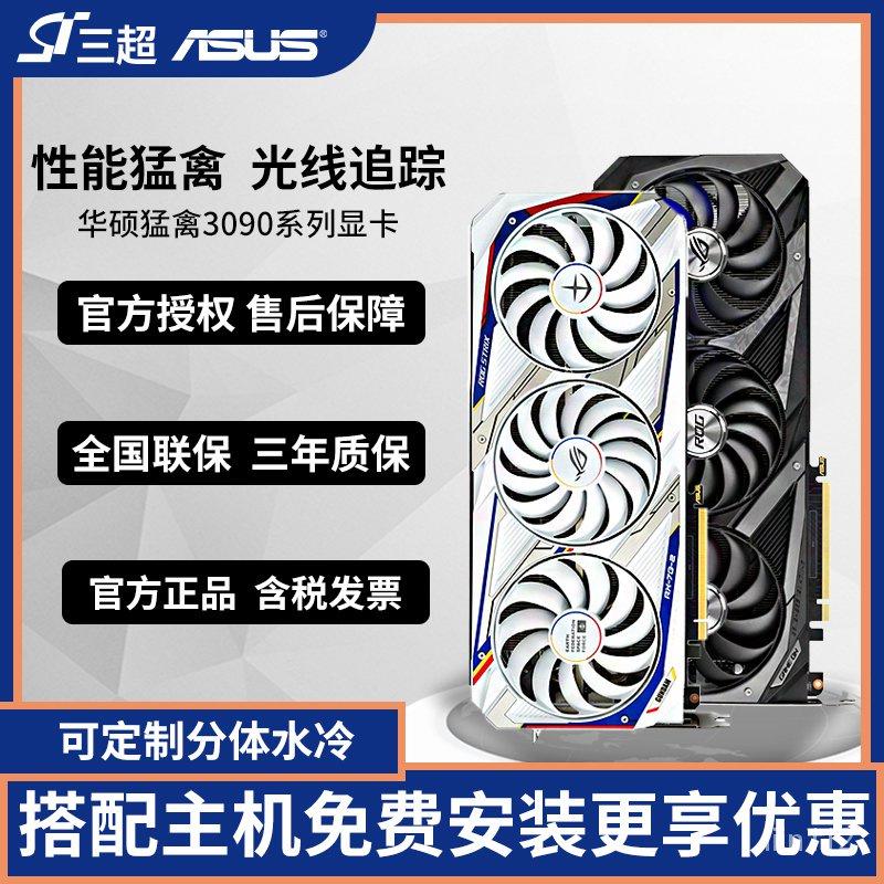 (限時搶購)華碩ROG猛禽TUF-RTX3080TI O10G GAMING電競特工獨立顯卡鎖算力