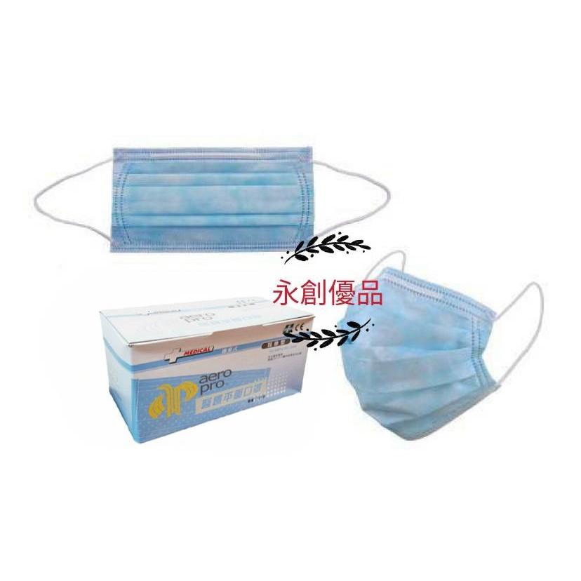 現貨『雙鋼印』成人平面口罩 Aero Pro 舜堡  醫療口罩 台灣製 50入