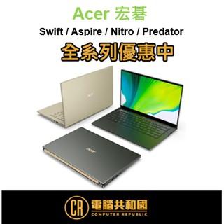 Acer宏碁 Swift/ Aspire/ Nitro/ Predator及多款筆電 家用 / 電競 /  輕薄 /  電腦共和國 臺北市