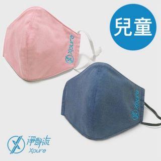 淨對流 Xpure 抗霾布織兒童口罩 臺北市