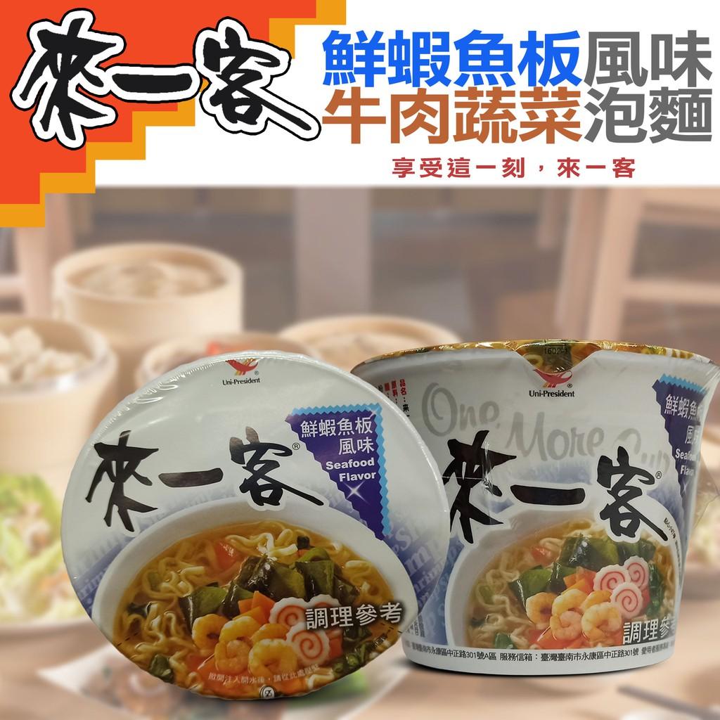 [免運 現貨] 來一客 牛肉蔬菜 鮮蝦魚板 泡麵 台灣公司附發票 消夜 點心 速食麵 方便麵 泡麵 IQT