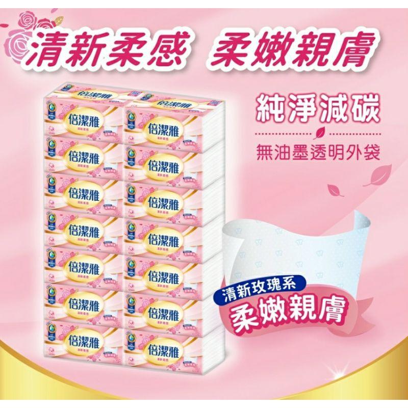 🌼🌼倍潔雅 清新柔感抽取式衛生紙150抽x84包/箱
