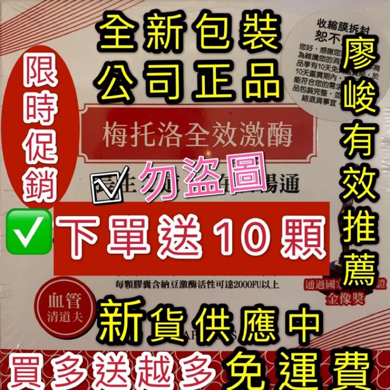 梅托洛全效激酶(原輔堂)廖峻.寇乃馨推薦💯保證公司貨💯