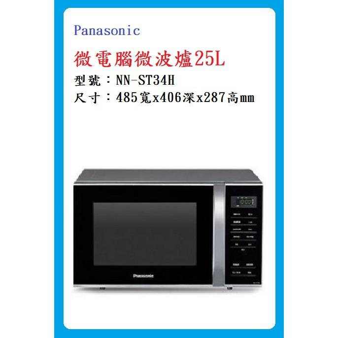 Panasonic微電腦微波爐25L 型號:NN-ST34H