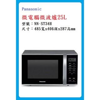 Panasonic微電腦微波爐25L 型號:NN-ST34H 臺北市