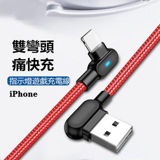 【現貨】iPhone 2.4A 遊戲指示燈傳輸線 彎頭 充電線 IOS充電 安卓快充線 蘋果閃充線 Type-C數據線