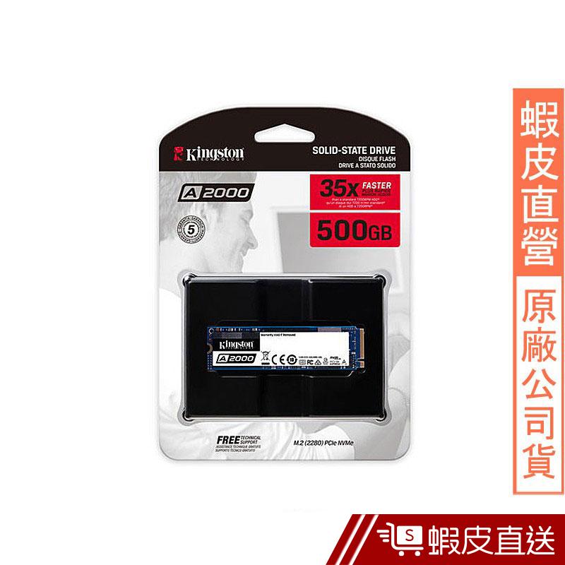 金士頓 A2000 500G NVMe PCIe SSD KingstonM.2  蝦皮直送