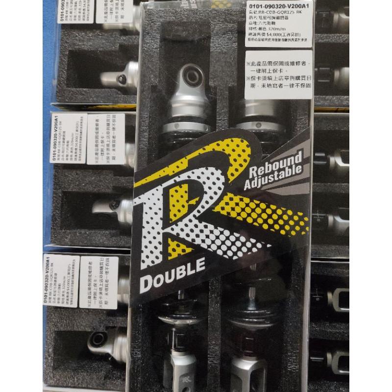 RPM RR 全新品 六代勁戰/台版NMAX/7期BWSX 320MM 黑色款 後避震器 後叉 阻尼預載可調 N-MAX