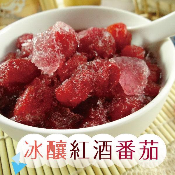冰釀紅酒番茄-夏日好夥伴 200克/包 買一贈一