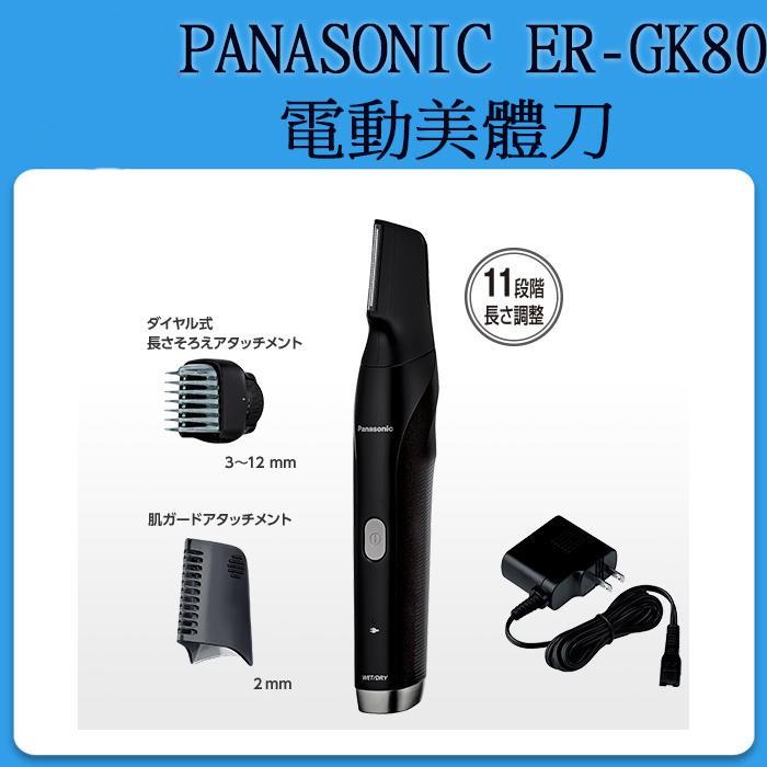 ❀日貨商城❀ [現貨當日出] Panasonic ER-GK80 男性專用 美體刀 除毛刀 GK70 gk60 參考
