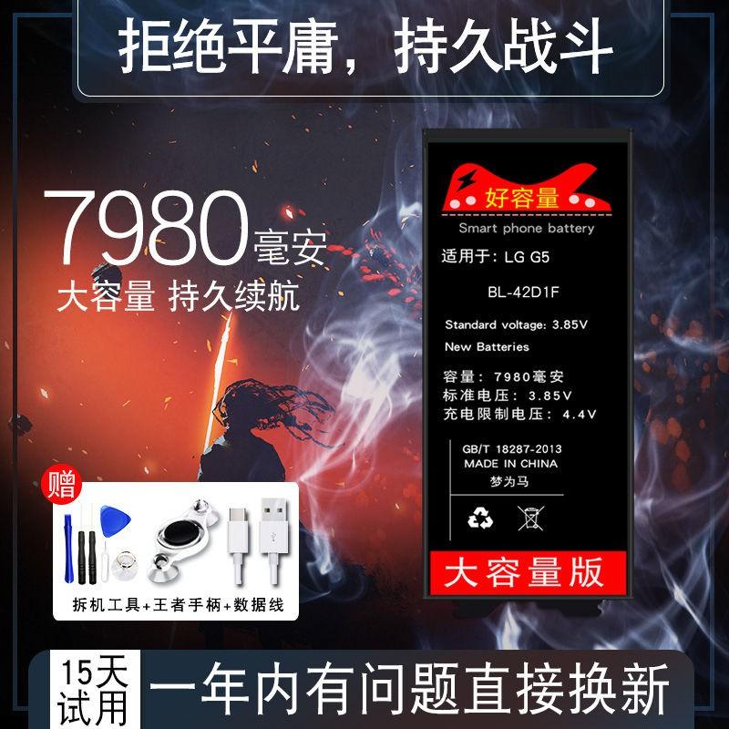 7980m大容量LGG5電池原裝LGG7手機LGG6 LGG4 LG G7 G5 G6 LGG8 G8