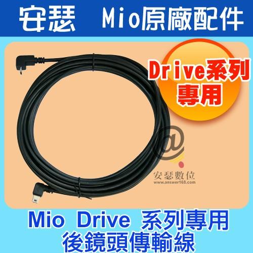 MIO Drive 系列專用 【後鏡頭轉接線】 另 MIO Drive50 Drive60 S60 Mio 導航機專用