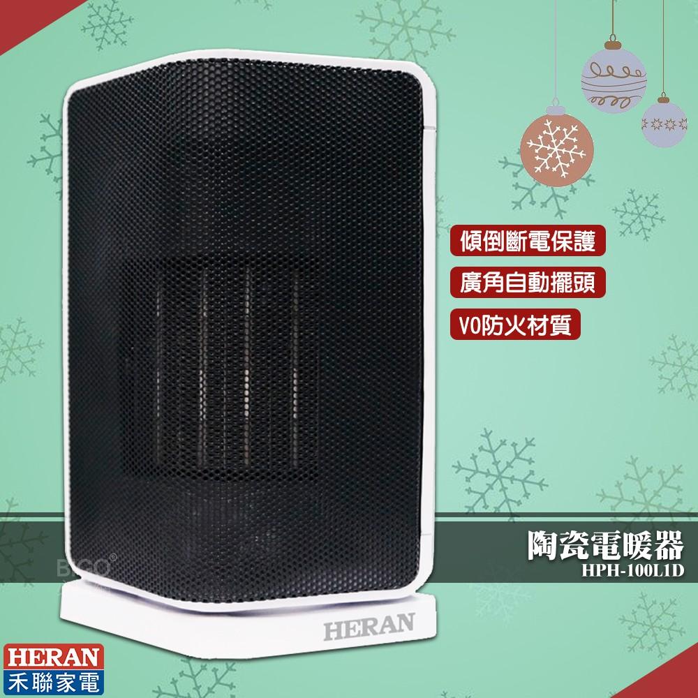 【HERAN禾聯】HPH-100L1D 陶瓷式電暖器 電暖爐 暖氣機 暖爐 電熱爐 電熱暖器 過熱保護 傾倒斷電