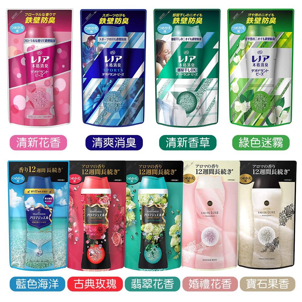日本 P&G 三代 衣物芳香顆粒 補充包 香香豆 香香粒 本格消臭 阿志小舖