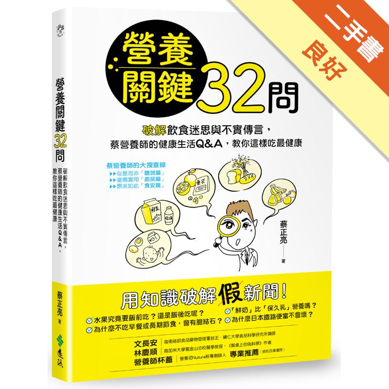 營養關鍵32問:破解飲食迷思與不實傳言,蔡營養師的健康生活Q&A,教你這樣吃最健康[二手書_良好]1118