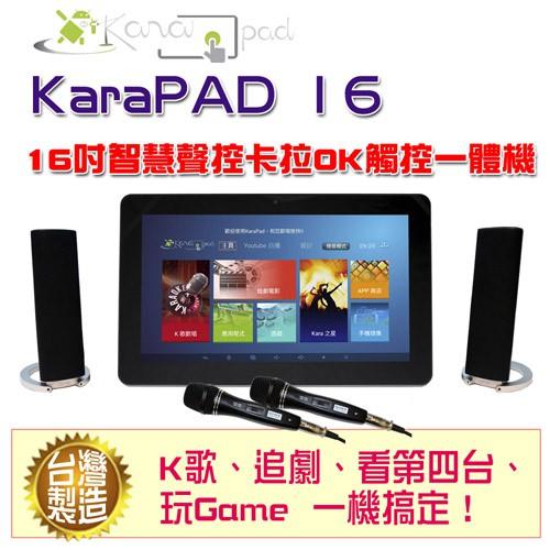 16吋智慧聲控KaraPAD K歌平板一體機