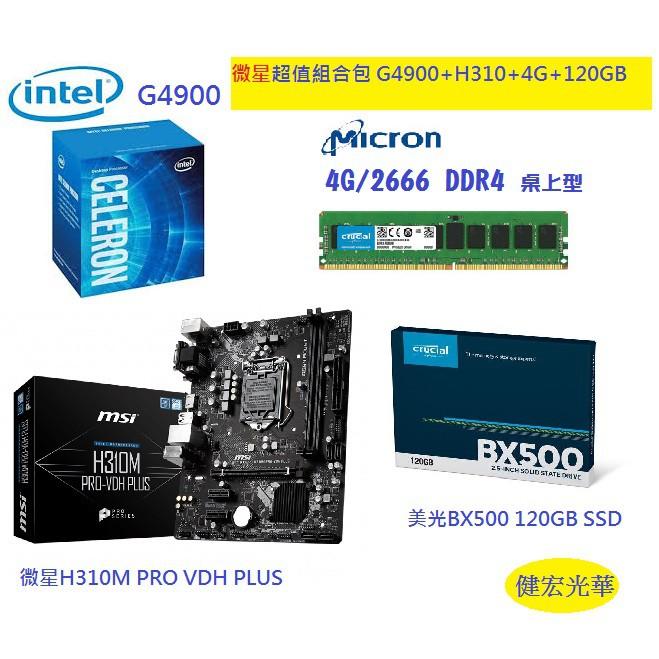 微星文書機 H310+G4930+4G+SSD120GB 組合包