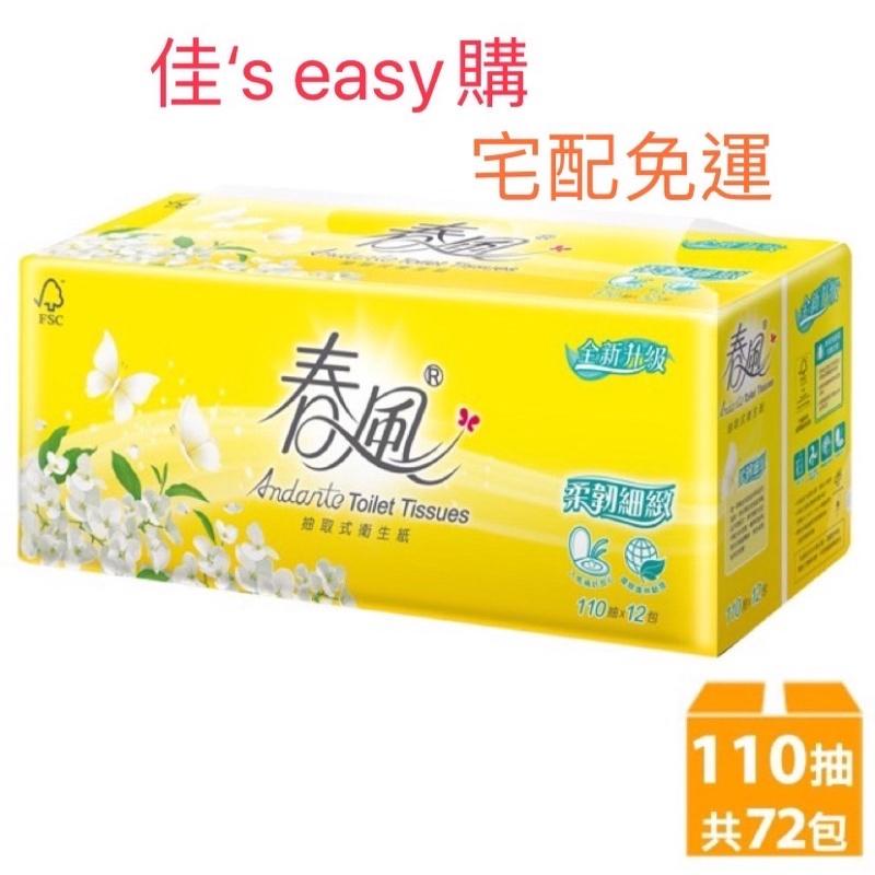 春風柔韌感抽取衛生紙110抽x72包(免運)