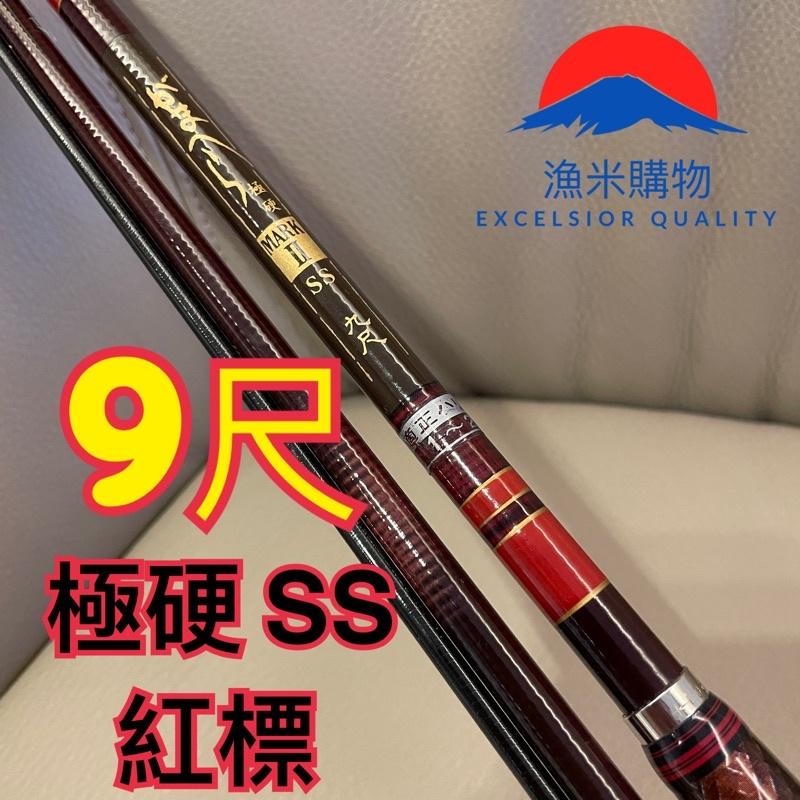 伽瑪卡茲 Gamakatsu 9尺SS 極硬 日本🇯🇵製 振出竿 鯽魚竿 福壽竿