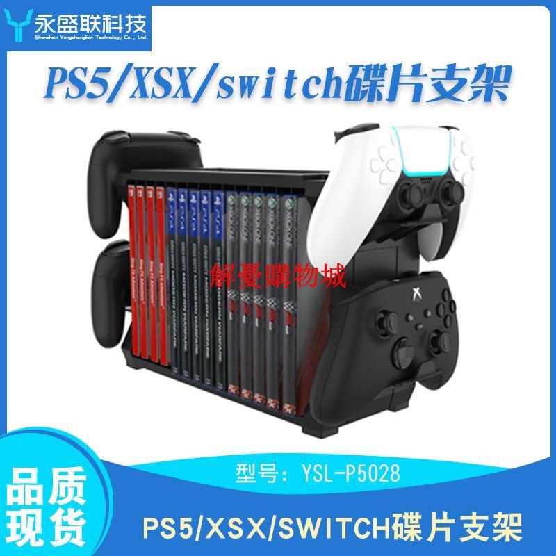 解憂購物城PS5/Switch/Xbox Series S/X多功能主機碟片收納盒遊戲手柄收納架
