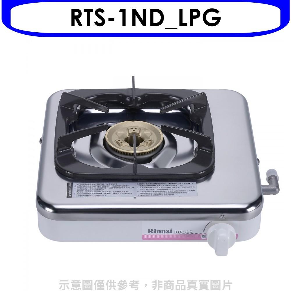 林內【RTS-1ND_LPG】進口單口爐RTS-1ND瓦斯爐桶裝瓦斯_不含安裝