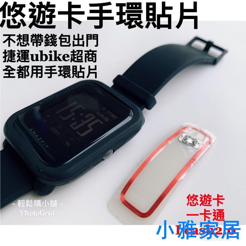 【小雅】上班買 客製化 通勤 悠遊卡 一卡通手環貼片 APPLE WATCH手錶 小米手環可貼 造型