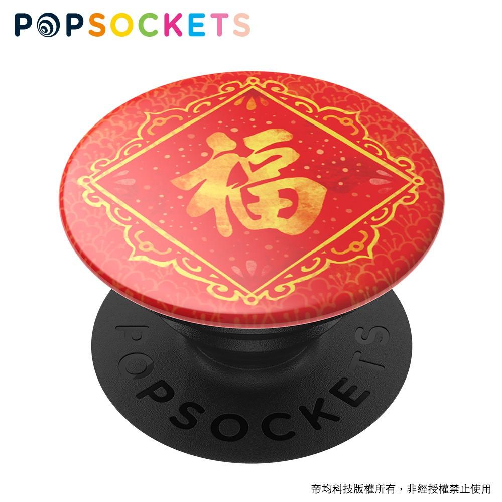 【PopSockets 泡泡騷】二代 PopGrip 美國 No.1 時尚手機支架-福氣滿滿