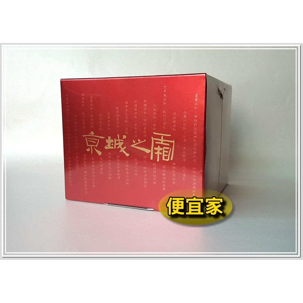 【便宜家】牛爾 京城之霜 60植萃十全頂級精華霜EX(新升級) 50g