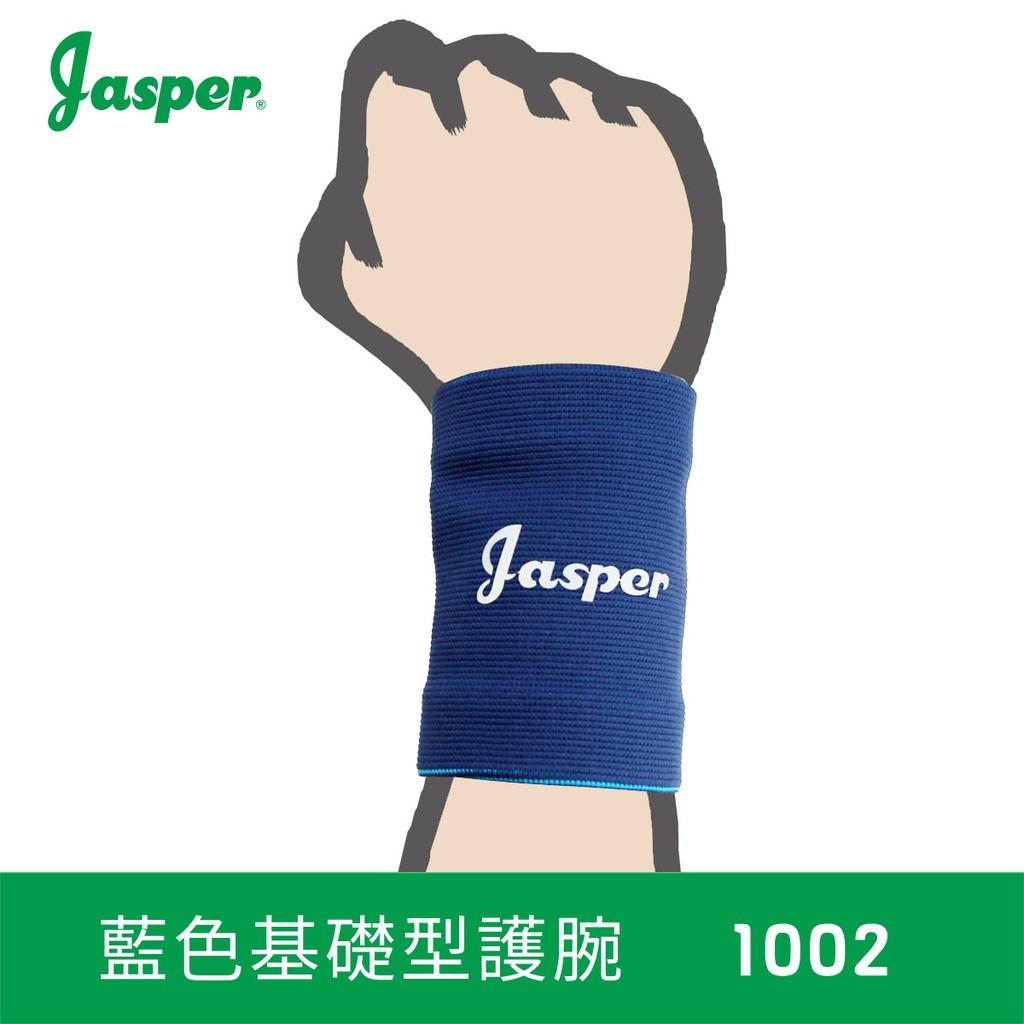 【Jasper大來護具】針織護腕 防護系列 護腕 台灣製造  1002 基礎彩色系列