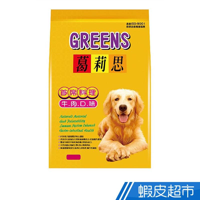 葛莉思 膳纖腸道健康配方 狗糧 狗飼料 雞肉/牛肉大餐 15KG 2種口味任選 寵物聖品 蝦皮直送