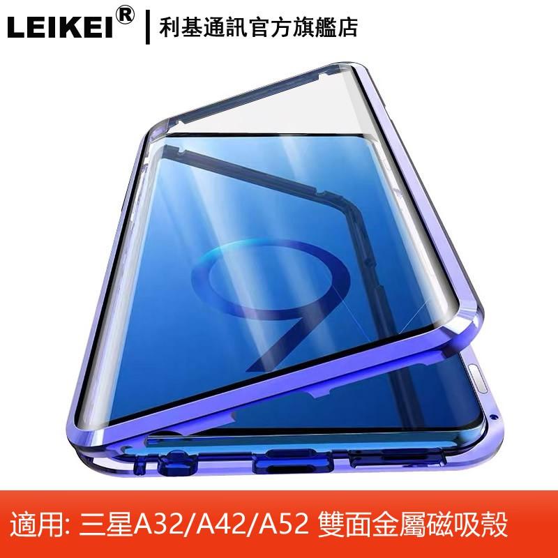 LEIKEI 萬磁王雙面玻璃殼 適用:三星A52 A42 A32 5G 手機殼 磁力全包屬殼 磁吸殼 前後玻璃